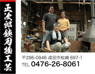 正次郎鋏刃物工芸 〒286-0846 成田市松崎697-1 TEL 0476-26-8061