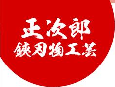千葉県・成田市 | 焼入れは松炭を熾し、伝統「火造り技法」の刃物鍛冶 正次郎鋏刃物工芸