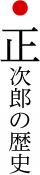 正次郎の歴史